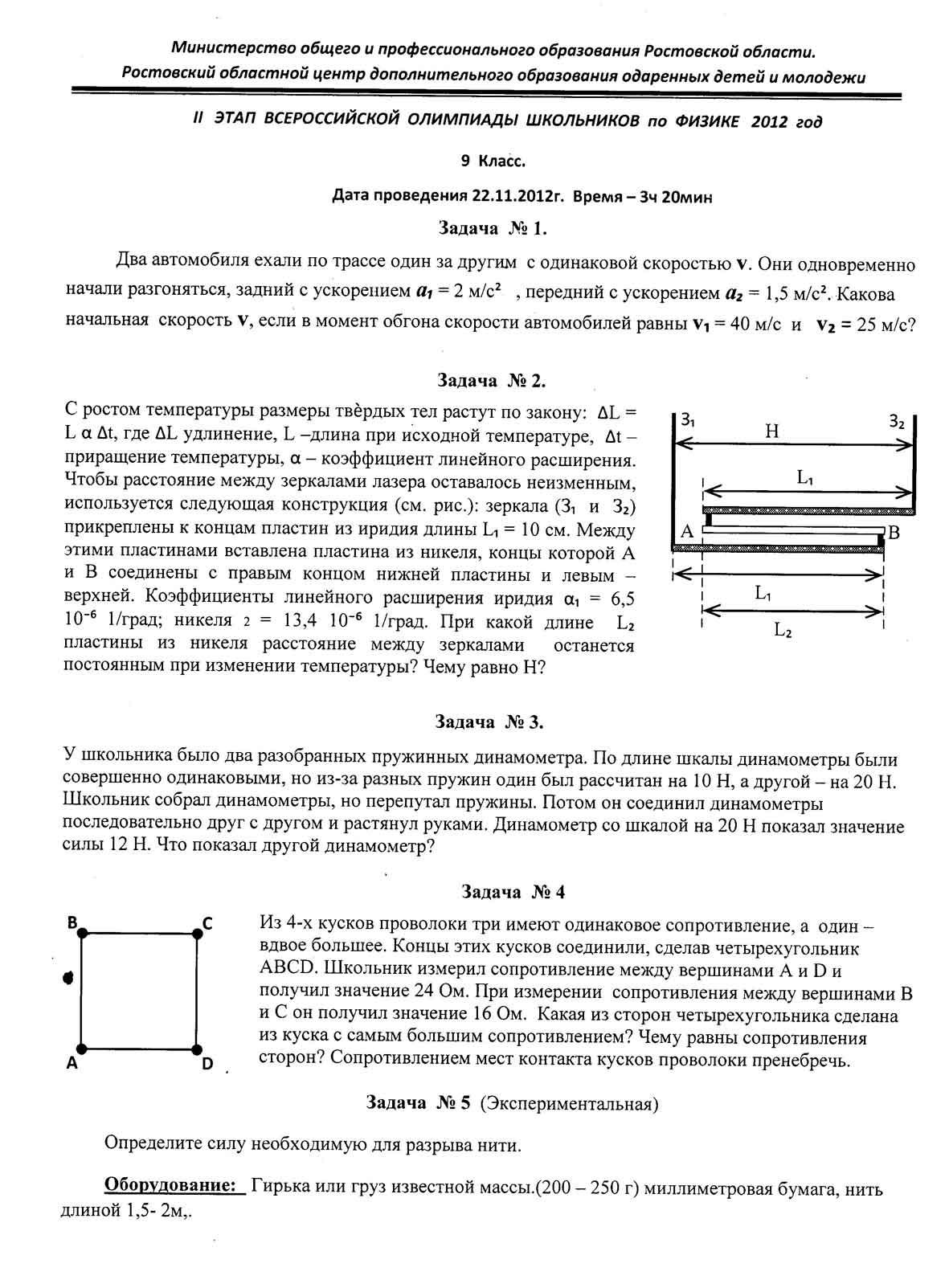 Олимпиадные задания по физике в 8 классе